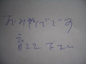 置手紙.png