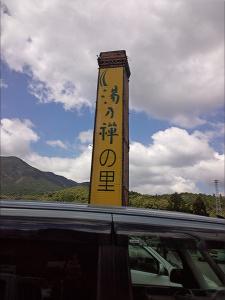 脇田温泉.jpg